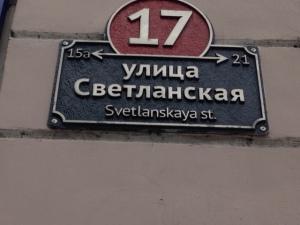 Svetlanskaya Street sign