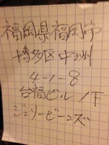 Jellybean address in Japanese