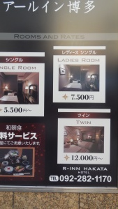 R Inn Hakata 1