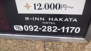 R Inn Hakata 2